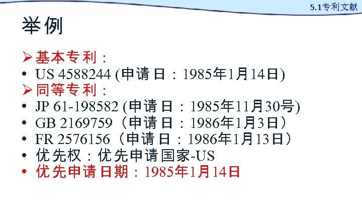 举例 Ø 基本专 利: • US 4588244 (申请 日: 1985年 1月14日) Ø 同等专 利:
