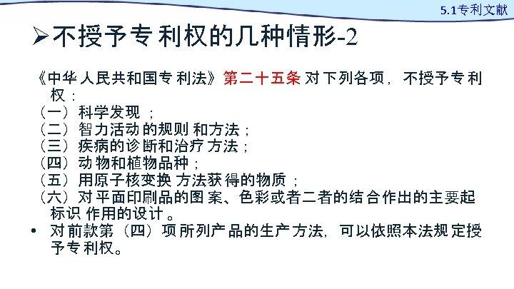 Ø不授予专 利权的几种情形-2 5. 1专利文献 《中华 人民共和国专 利法》第二十五条 对 下列各项 ,不授予专 利 权: (一)科学发现 ;