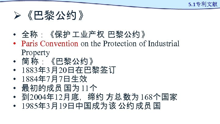 Ø《巴黎公约 》 • 全称:《保护 业产权 巴黎公约 》 • Paris Convention on the Protection of