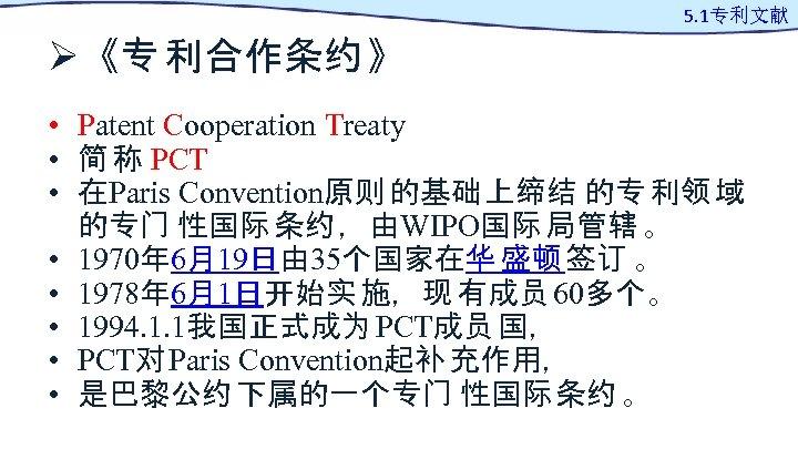 Ø《专 利合作条约 》 5. 1专利文献 • Patent Cooperation Treaty • 简 称 PCT •
