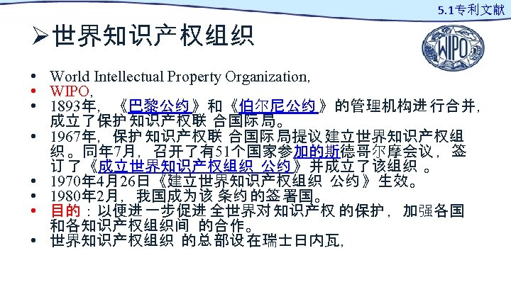 Ø世界知识产权组织 5. 1专利文献 • World Intellectual Property Organization, • WIPO, • 1893年,《巴黎公约 》和《伯尔尼公约 》的管理机构进