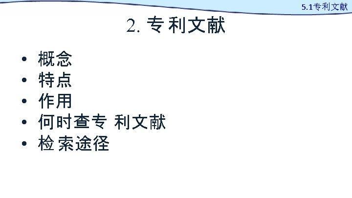 2. 专 利文献 • • • 概念 特点 作用 何时查专 利文献 检 索途径 5.