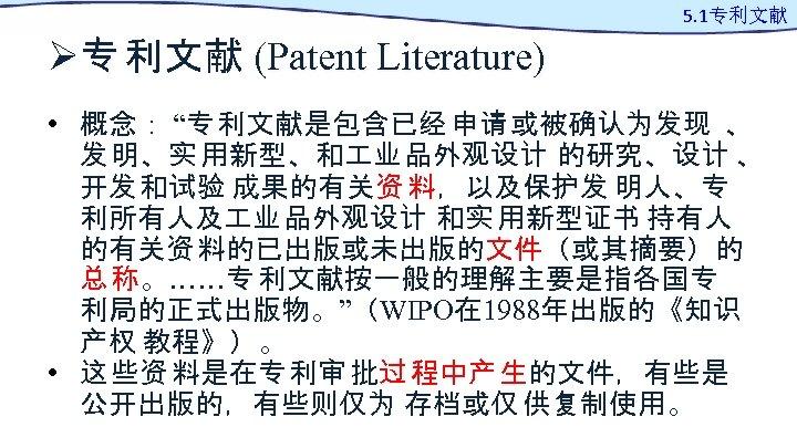 """Ø专 利文献 (Patent Literature) 5. 1专利文献 • 概念: """"专 利文献是包含已经 申请 或被确认为发现 、 发"""