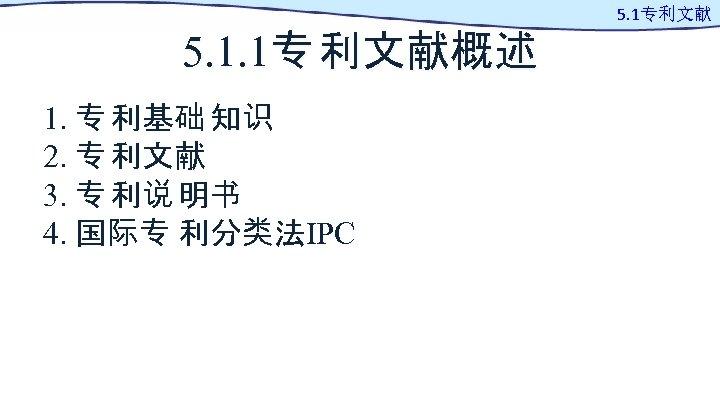 5. 1. 1专 利文献概述 1. 专 利基础 知识 2. 专 利文献 3. 专 利说