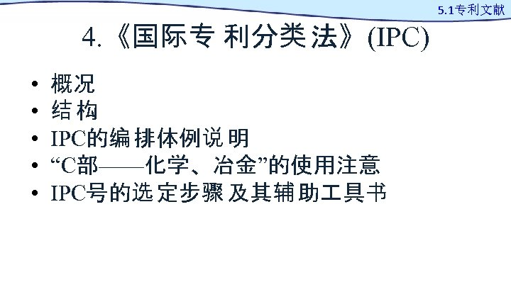 """4. 《国际专 利分类 法》(IPC) • • • 概况 结构 IPC的编 排体例说 明 """"C部——化学、冶金""""的使用注意 IPC号的选"""