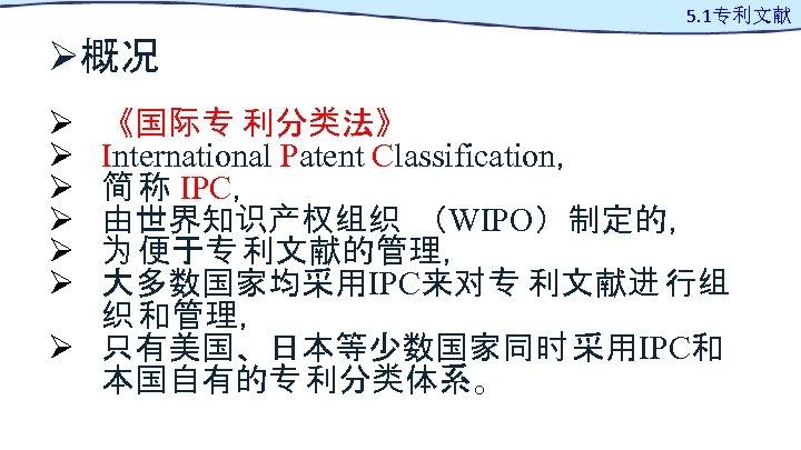 5. 1专利文献 Ø概况 Ø Ø Ø 《国际专 利分类法》 International Patent Classification, 简 称 IPC,