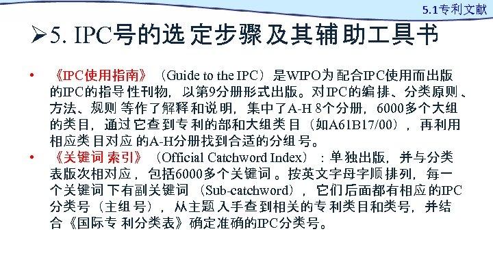 5. 1专利文献 Ø 5. IPC号的选 定步骤 及其辅 助 具书 • • 《IPC使用指南》(Guide to the