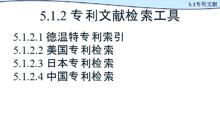 5. 1. 2 专 利文献检 索 具 5. 1. 2. 1 德温特专 利索引 5.