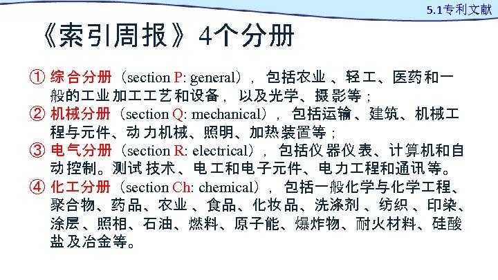 《索引周报 》4个分册 5. 1专利文献 ① 综 合分册(section P: general),包括农业 、轻 、医药 和一 般的 业