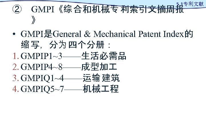 5. 1专利文献 ② GMPI《综 合和机械专 利索引文摘周报 》 • GMPI是General & Mechanical Patent Index的 缩