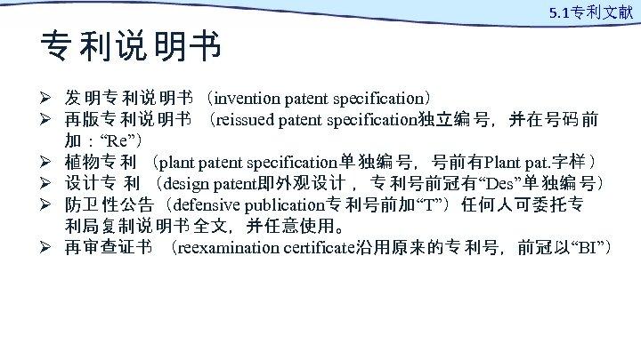 专 利说 明书 5. 1专利文献 Ø 发 明专 利说 明书 (invention patent specification) Ø