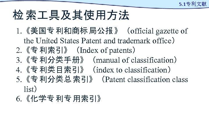 检 索 具及其使用方法 5. 1专利文献 1. 《美国专 利和商标 局公报 》(official gazette of the United