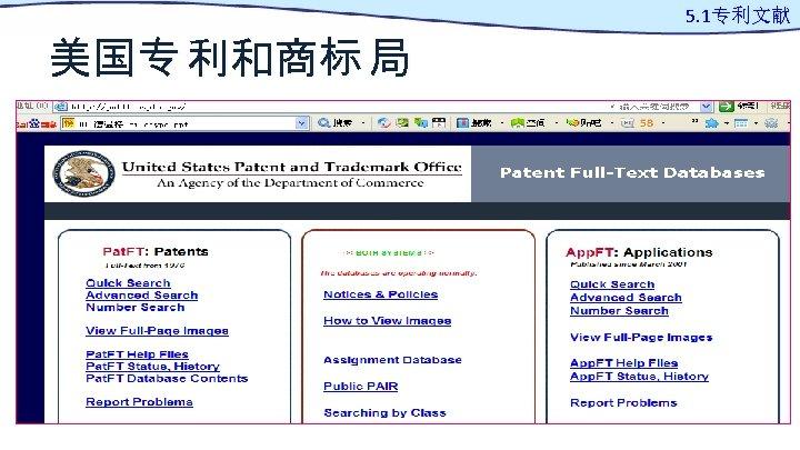 美国专 利和商标 局 5. 1专利文献