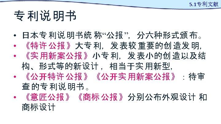 """专 利说 明书 5. 1专利文献 • 日本专 利说 明书统 称""""公报 """",分六种形式颁 布。 • 《特许"""