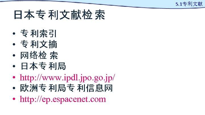 日本专 利文献检 索 • • 专 利索引 专 利文摘 网络检 索 日本专 利局 http: