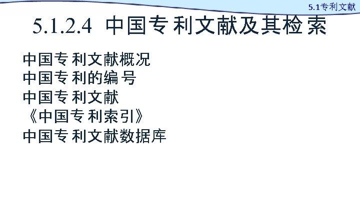 5. 1专利文献 5. 1. 2. 4 中国专 利文献及其检 索 中国专 利文献概况 中国专 利的编 号