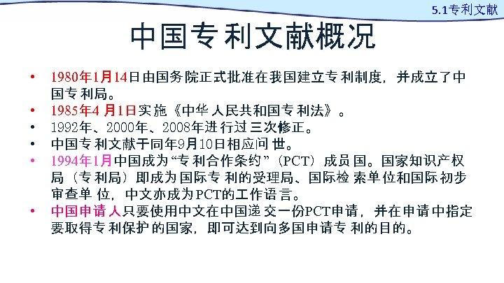 中国专 利文献概况 • • • 5. 1专利文献 1980年 1月14日由国务 院正式批准在我国建立专 利制度,并成立了中 国专 利局。 1985年