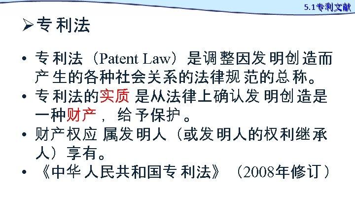 Ø专 利法 5. 1专利文献 • 专 利法(Patent Law)是调 整因发 明创 造而 产 生的各种社会关系的法律规 范的总