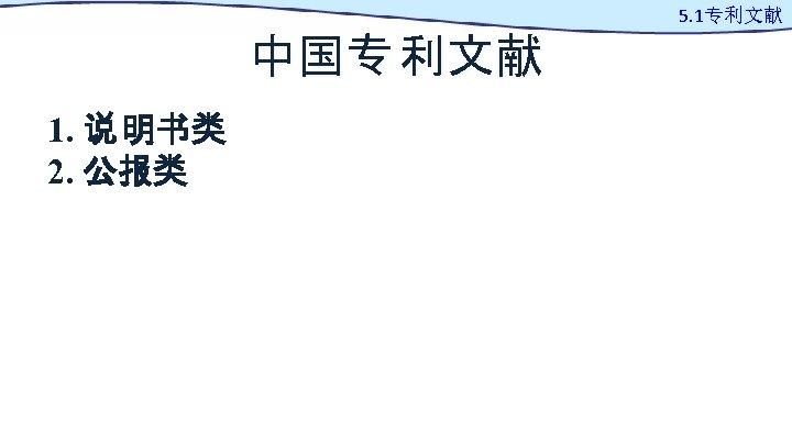 中国专 利文献 1. 说 明书类 2. 公报类 5. 1专利文献