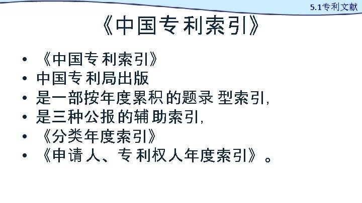 《中国专 利索引》 • • • 《中国专 利索引》 中国专 利局出版 是一部按年度累积 的题录 型索引, 是三种公报 的辅