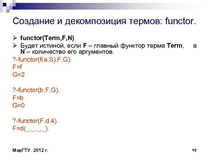 Создание и декомпозиция термов: functor. Ø functor(Term, F, N) Ø Будет истиной, если F