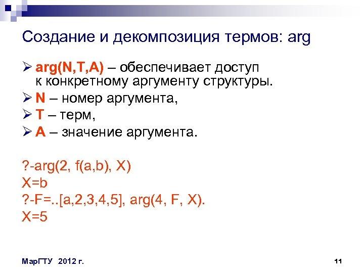 Создание и декомпозиция термов: arg Ø arg(N, T, A) – обеспечивает доступ к конкретному