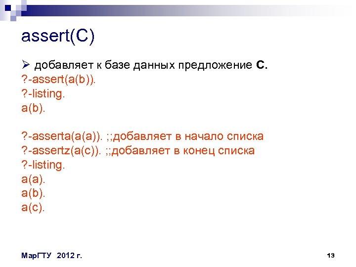 assert(C) Ø добавляет к базе данных предложение С. ? -assert(a(b)). ? -listing. a(b). ?