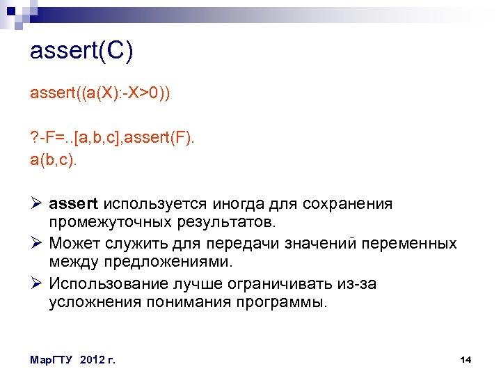assert(C) assert((a(X): -X>0)) ? -F=. . [a, b, c], assert(F). a(b, c). Ø assert