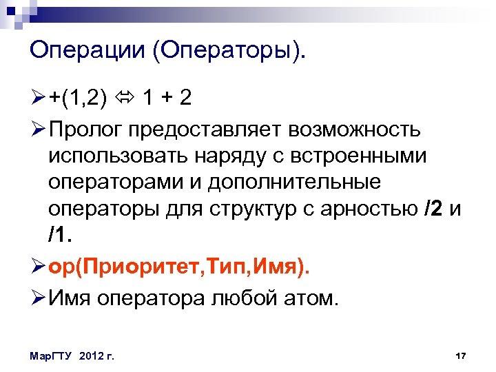 Операции (Операторы). Ø +(1, 2) 1 + 2 Ø Пролог предоставляет возможность использовать наряду