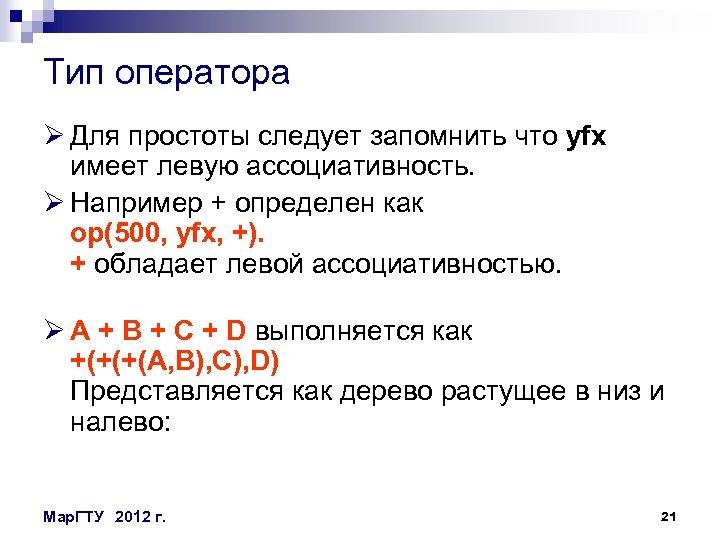 Тип оператора Ø Для простоты следует запомнить что yfx имеет левую ассоциативность. Ø Например