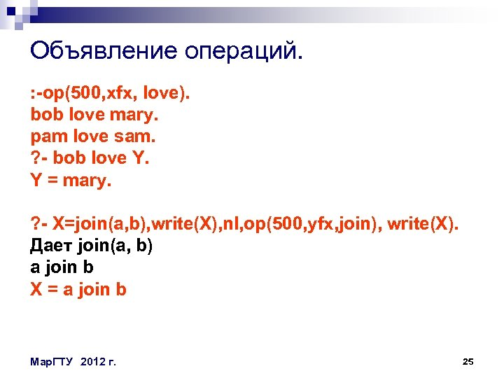 Объявление операций. : -op(500, xfx, love). bob love mary. pam love sam. ? -