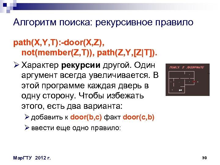 Алгоритм поиска: рекурсивное правило path(X, Y, T): -door(X, Z), not(member(Z, T)), path(Z, Y, [Z T]).