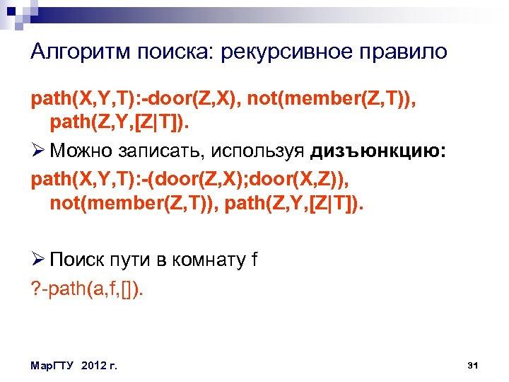 Алгоритм поиска: рекурсивное правило path(X, Y, T): -door(Z, X), not(member(Z, T)), path(Z, Y, [Z T]).