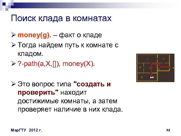 Поиск клада в комнатах Ø money(g). – факт о кладе Ø Тогда найдем путь