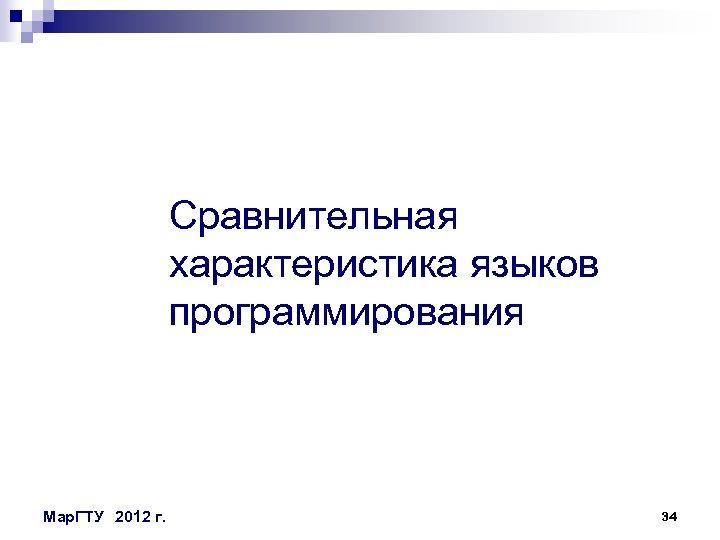 Сравнительная характеристика языков программирования Мар. ГТУ 2012 г. 34