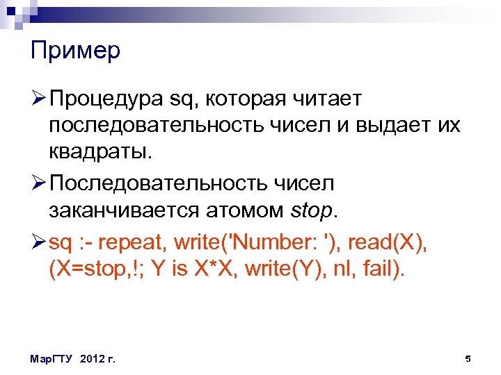 Пример Ø Процедура sq, которая читает последовательность чисел и выдает их квадраты. Ø Последовательность