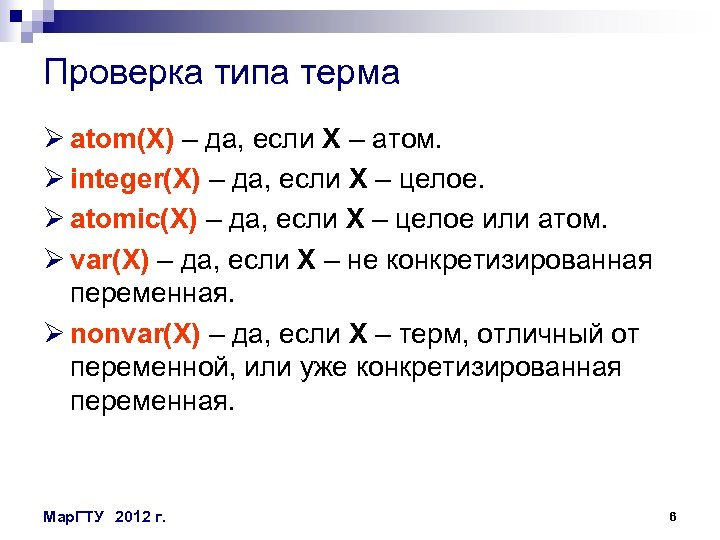 Проверка типа терма Ø atom(X) – да, если X – атом. Ø integer(X) –