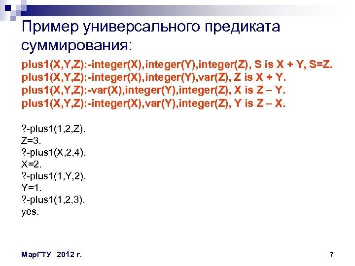 Пример универсального предиката суммирования: plus 1(X, Y, Z): -integer(X), integer(Y), integer(Z), S is X