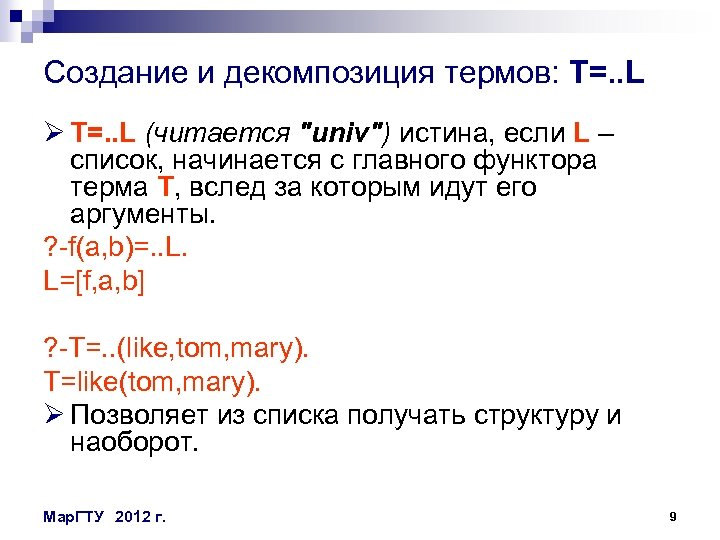 Создание и декомпозиция термов: Т=. . L Ø Т=. . L (читается