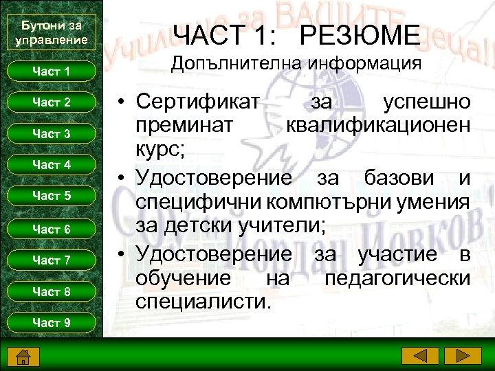 Бутони за управление ЧАСТ 1: РЕЗЮМЕ Част 1 Допълнителна информация Част 2 Част 3