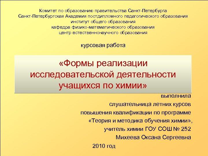 Комитет по образованию правительства Санкт-Петербургская Академия постдипломного педагогического образования институт общего образования кафедра физико-математического