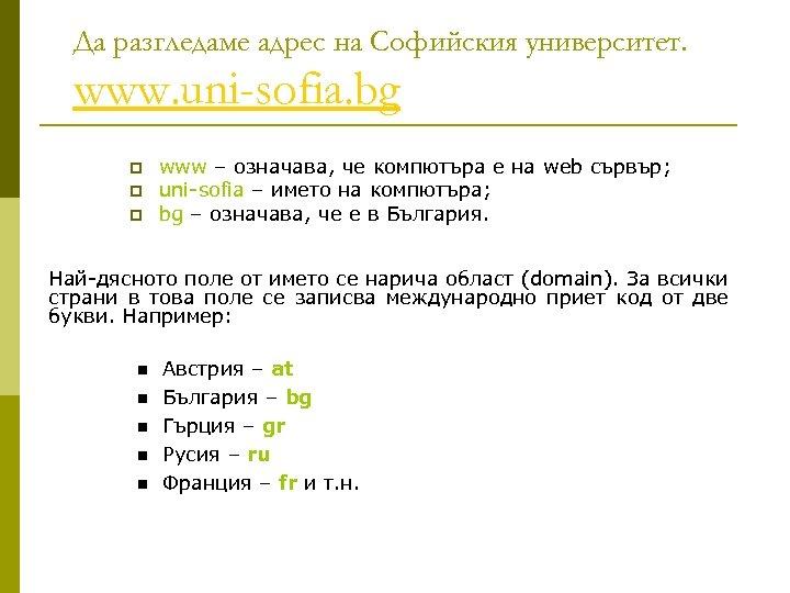 Да разгледаме адрес на Софийския университет. www. uni-sofia. bg p p p www –