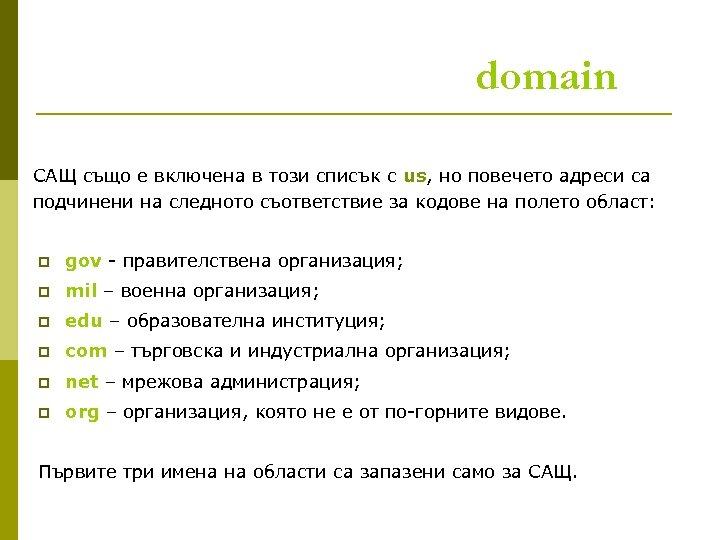 domain САЩ също е включена в този списък с us, но повечето адреси са