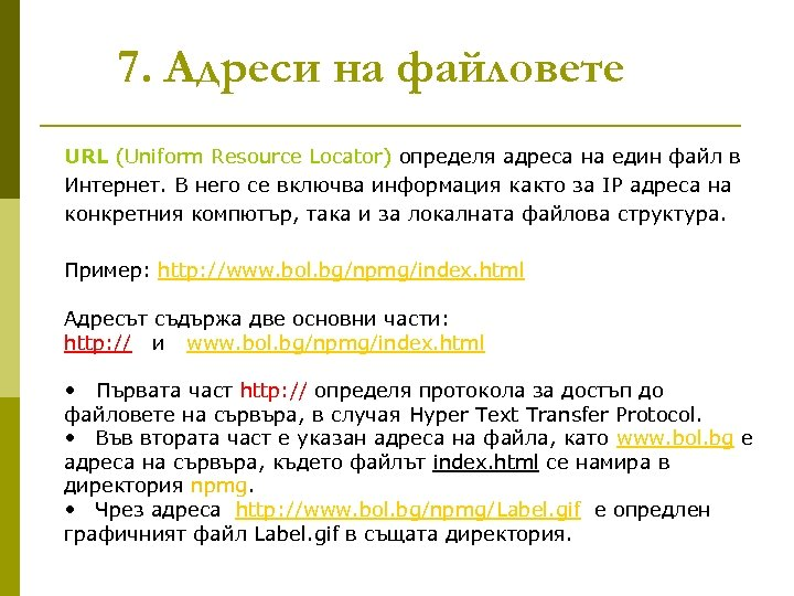 7. Адреси на файловете URL (Uniform Resource Locator) определя адреса на един файл в