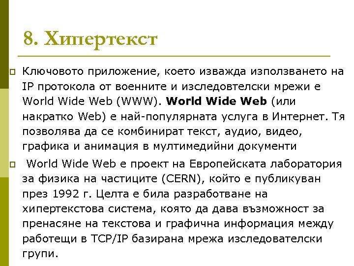 8. Хипертекст p Ключовото приложение, което изважда използването на IP протокола от военните и