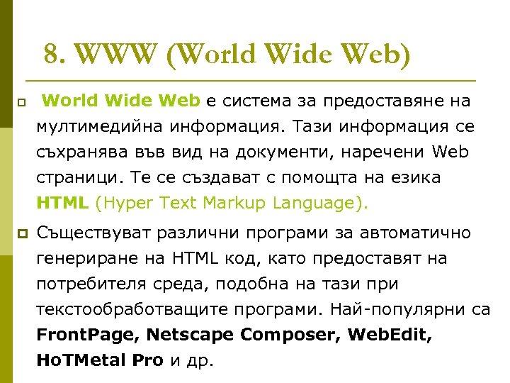 8. WWW (World Wide Web) p World Wide Web е система за предоставяне на