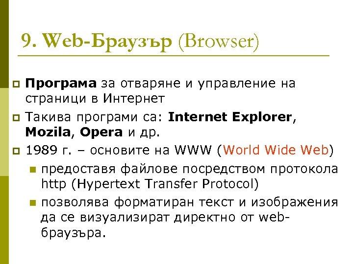 9. Web-Браузър (Browser) p p p Програма за отваряне и управление на страници в