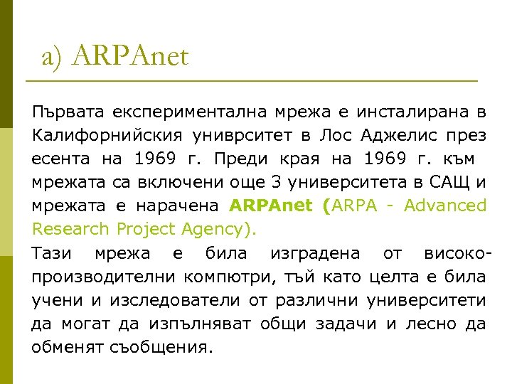 a) ARPAnet Първата експериментална мрежа е инсталирана в Калифорнийския униврситет в Лос Аджелис през