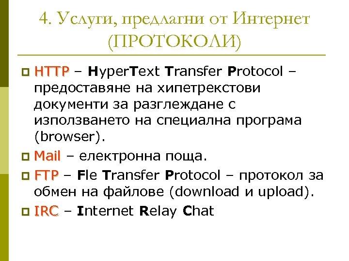 4. Услуги, предлагни от Интернет (ПРОТОКОЛИ) HTTP – Hyper. Text Transfer Protocol – предоставяне