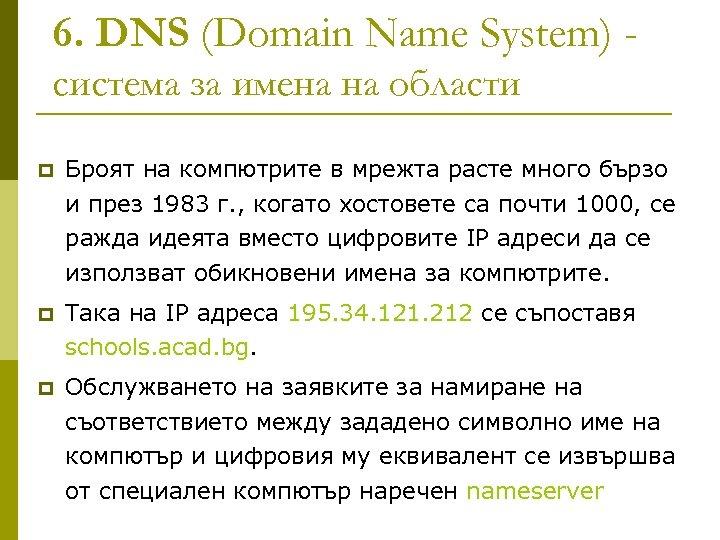6. DNS (Domain Name System) система за имена на области p Броят на компютрите